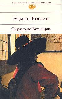 Сирано де Бержерак обложка книги