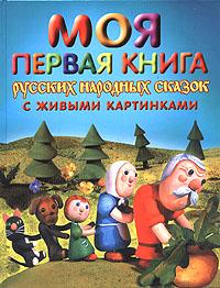 - Моя первая книга русских народных сказок с живыми картинками обложка книги
