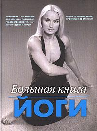 Большая книга йоги обложка книги