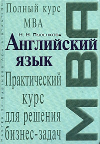 Пусенкова Н.Н. - Английский язык. Практический курс для решения бизнес-задач обложка книги
