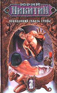 Никитин Ю.А. - Проходящий сквозь стены обложка книги
