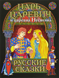 - Царь, царевич и царевна Несмеяна. Русские сказки обложка книги