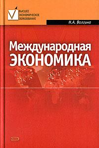 Международная экономика: Учебное пособие обложка книги