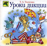 Ткаченко Т.А. - Уроки дикции обложка книги