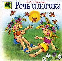 Ткаченко Т.А. - Речь и логика обложка книги