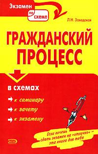 Гражданский процесс в схемах: Учебное пособие обложка книги