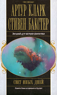 Кларк А., Бакстер С. - Свет иных дней обложка книги