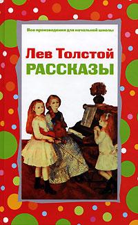 Рассказы Толстой Л.Н.