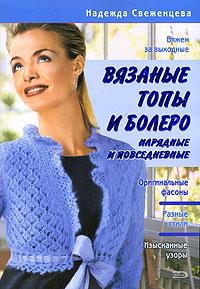 Вязаные топы и болеро: нарядные и повседневные обложка книги