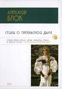 Стихи о Прекрасной Даме обложка книги