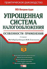 Упрощенная система налогообложения: особенности применения: практическое руководство Семенихин В.