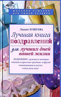 Лучшая книга поздравлений для лучших дней вашей жизни Бушуева Л.