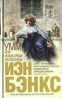 Умм, или Исида среди Неспасенных обложка книги