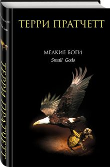 Пратчетт Т. - Мелкие боги обложка книги