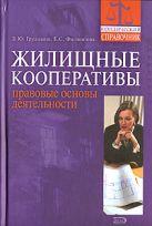 Грудцына Л.Ю., Филиппова Е.С. - Жилищные кооперативы: правовые основы деятельности' обложка книги