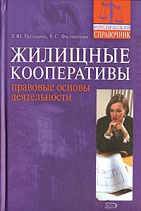 Грудцына Л.Ю., Филиппова Е.С. - Жилищные кооперативы: правовые основы деятельности обложка книги