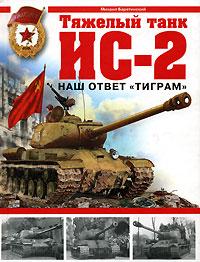 Барятинский М. - Тяжелый танк ИС-2. Наш ответ Тиграм обложка книги