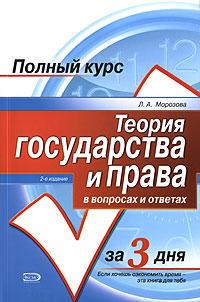 Морозова Л.А. - Теория государства и права в вопросах и ответах: учебное пособие. 2-е издание обложка книги