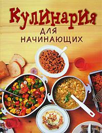 - Кулинария для начинающих обложка книги