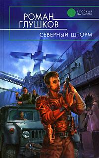 Северный шторм обложка книги