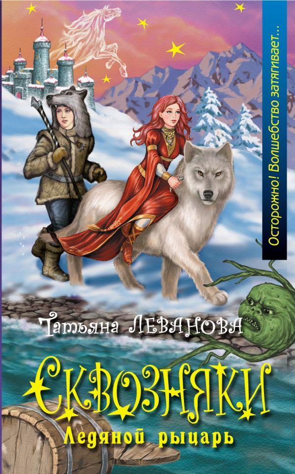 Скачать бесплатно книги татьяны левановой