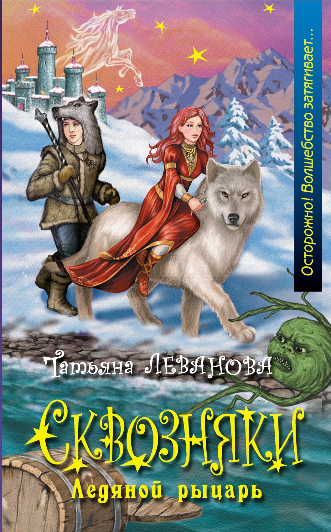Сквозняки. Ледяной рыцарь ( Леванова Т.С.  )