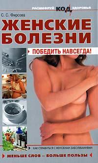 Женские болезни: победить навсегда! обложка книги
