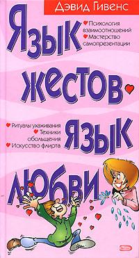 Гивенс Д. - Язык жестов - язык любви обложка книги