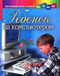 Никитина М.В. - Ребенок за компьютером обложка книги