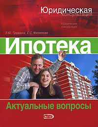 Грудцына Л.Ю., Филиппова Е.С. - Ипотека обложка книги