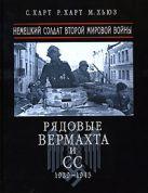 Харт С., Харт Р., Хьюз М. - Рядовые Вермахта и СС. Немецкий солдат Второй мировой войны' обложка книги
