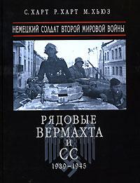 Рядовые Вермахта и СС. Немецкий солдат Второй мировой войны обложка книги
