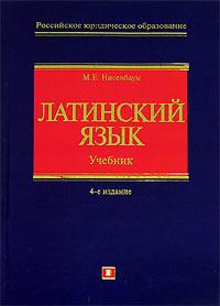 Латинский язык: Учебник обложка книги