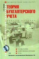 Кизилов А.Н. - Теория бухгалтерского учета: учеб. пособие. (+CD)' обложка книги