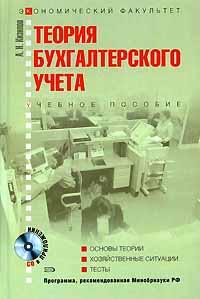 Кизилов А.Н. - Теория бухгалтерского учета: учеб. пособие. (+CD) обложка книги