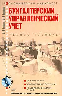 Кизилов А.Н., Карасева М.Н. - Бухгалтерский (управленческий) учет: учебное пособие. (+CD) обложка книги