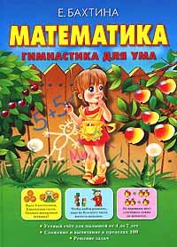 Бахтина Е. - Математика. Гимнастика для ума обложка книги