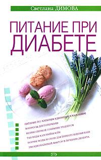 Димова С.А. - Питание при диабете обложка книги