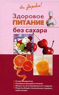Родионова И.А. - Здоровое питание без сахара обложка книги