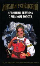 Успенский М.Г. - Невинная девушка с мешком золота' обложка книги