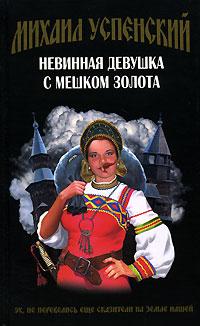 Невинная девушка с мешком золота обложка книги