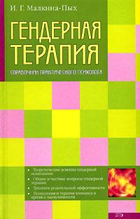 Гендерная терапия обложка книги