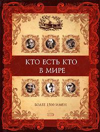 Шалаева Г.П. - Кто есть кто в мире обложка книги
