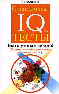 Специальные IQ тесты обложка книги