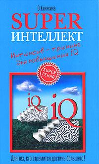 Кинякина О.Н. - Superинтеллект. Интенсив-тренинг для повышения IQ обложка книги