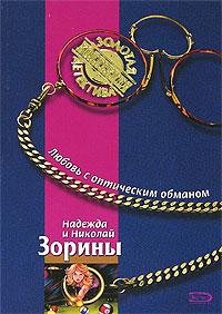 Любовь с оптическим обманом обложка книги