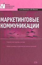 Романов А.А., Панько А.В. - Маркетинговые коммуникации' обложка книги