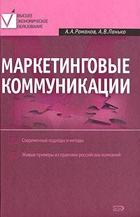 Маркетинговые коммуникации обложка книги