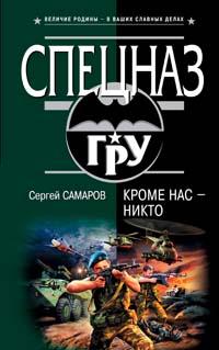 Самаров С.В. - Кроме нас - никто обложка книги