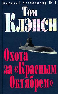 Охота за Красным Октябрем обложка книги